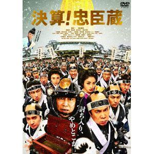 【DVD】決算!忠臣蔵