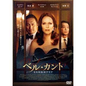 【DVD】ベル・カント とらわれのアリア