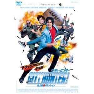 【DVD】シティーハンター THE MOVIE 史上最香のミッション