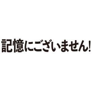 【BLU-R】記憶にございません! スペシャル・エディション