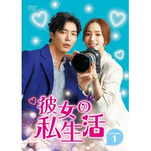 【DVD】彼女の私生活 DVD-BOX1