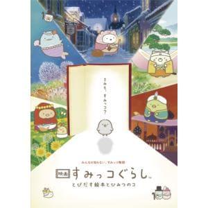 【DVD】映画 すみっコぐらし とびだす絵本とひみつのコ