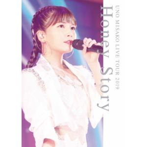 【DVD】宇野実彩子(AAA) / UNO MISAKO LIVE TOUR 2019 -Honey Story-