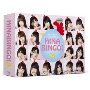 【発売日翌日以降お届け】【BLU-R】全力!日向坂46バラエティー HINABINGO!2 Blu-ray BOX