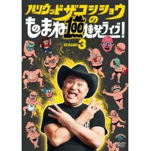 【DVD】ハリウッドザコシショウのものまね100連発ライブ!SEASON3