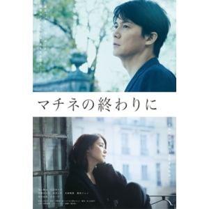 【DVD】マチネの終わりに