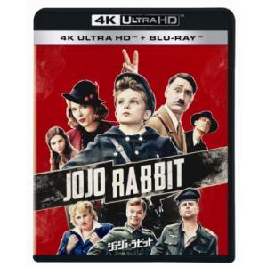 【4K ULTRA HD】ジョジョ・ラビット(4K ULTRA HD+ブルーレイ)