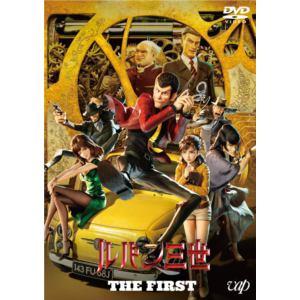 【DVD】ルパン三世 THE FIRST(ルパン三世参上スペシャルプライス版)