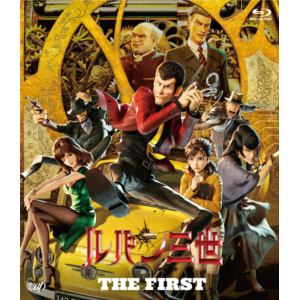 【BLU-R】ルパン三世 THE FIRST