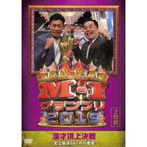 【DVD】M-1グランプリ2019~史上最高681点の衝撃~