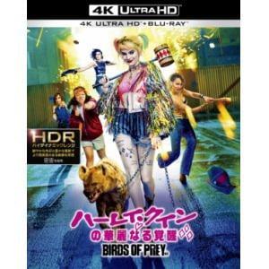 【4K ULTRA HD】ハーレイ・クインの華麗なる覚醒 BIRDS OF PREY(キャラクターステッカー付)(4K ULTRA HD&ブルーレイセット)