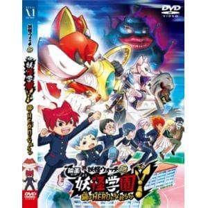 【DVD】映画 妖怪学園Y 猫はHEROになれるか