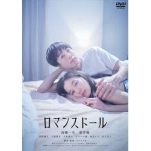 【DVD】ロマンスドール