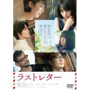 【DVD】ラストレター(通常版)