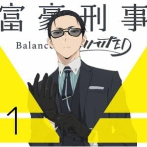 【DVD】富豪刑事 Balance:UNLIMITED 1(完全生産限定版)