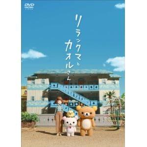 【DVD】リラックマとカオルさん(通常版)