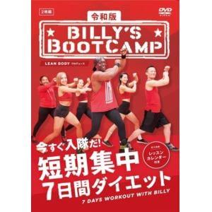 【DVD】令和版「ビリーズブートキャンプ 短期集中7日間ダイエット」