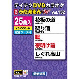 【DVD】DVDカラオケ うたえもん W152