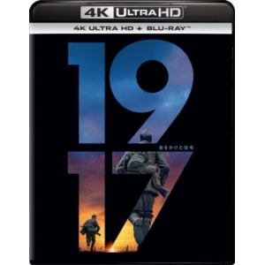 【4K ULTRA HD】1917 命をかけた伝令