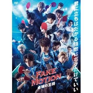 【DVD】FAKE MOTION - 卓球の王将 -