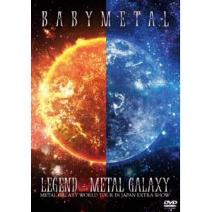 【DVD】BABYMETAL / LEGEND - METAL GALAXY(METAL GALAXY WORLD TOUR IN JAPAN EXTRA SHOW)