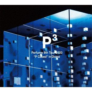 "【DVD】Perfume 8th Tour 2020""P Cubed""in Dome(初回限定盤)"