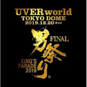 【DVD】UVERworld KING'S PARADE 男祭り FINAL at Tokyo Dome 2019.12.20(初回生産限定盤)