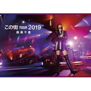 【DVD】森高千里 / 「この街」TOUR 2019(初回生産限定盤)