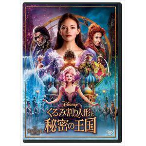 【DVD】くるみ割り人形と秘密の王国