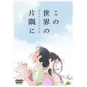 【DVD】この世界の(さらにいくつもの)片隅に