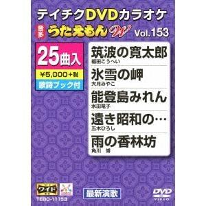 【DVD】DVDカラオケ うたえもん W153