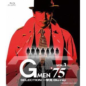 BLU-R】Gメン'75 一挙見Blu-ray VOL.1 | ヤマダウェブコム