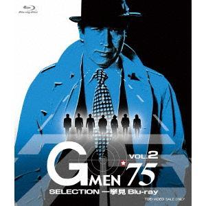 BLU-R】Gメン'75 一挙見Blu-ray VOL.2 | ヤマダウェブコム