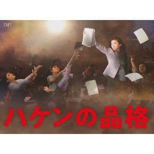 【BLU-R】ハケンの品格(2020)Blu-ray BOX