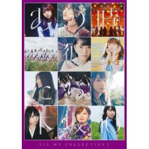 【DVD】乃木坂46 / ALL MV COLLECTION2~あの時の彼女たち~(完全生産限定盤)