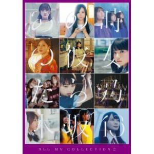 【DVD】乃木坂46 / ALL MV COLLECTION2~あの時の彼女たち~(4DVD)