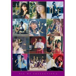 【BLU-R】乃木坂46 / ALL MV COLLECTION2~あの時の彼女たち~(4Blu-ray Disc)