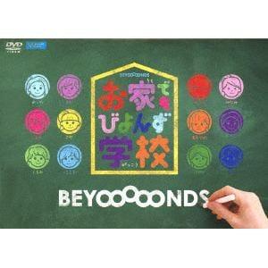 【DVD】BEYOOOOONDS / お家でもびよんず学校