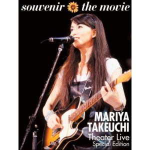 【DVD】竹内まりや / souvenir the movie ~MARIYA TAKEUCHI Theater Live~ (Special Edition)