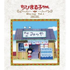 【BLU-R】放送開始30周年記念 ちびまる子ちゃん 第1期 Blu-ray Vol.1