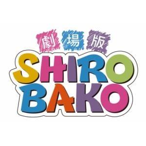 【DVD】劇場版SHIROBAKO 通常版