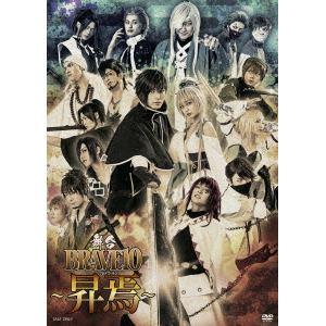 【DVD】舞台「BRAVE10~昇焉~」
