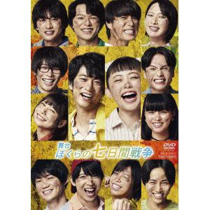 【DVD】舞台「ぼくらの七日間戦争」