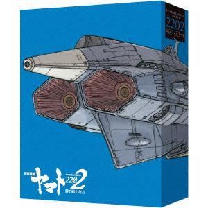 【BLU-R】劇場上映版「宇宙戦艦ヤマト2202 愛の戦士たち」Blu-ray BOX(特装限定版)