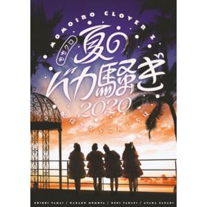 【DVD】ももいろクローバーZ / ももクロ夏のバカ騒ぎ2020 配信先からこんにちは LIVE DVD