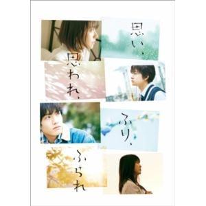【発売日翌日以降お届け】【DVD】思い、思われ、ふり、ふられ スペシャル・エディション