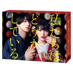【BLU-R】日本テレビ水曜ドラマ「私たちはどうかしている」Blu-ray BOX