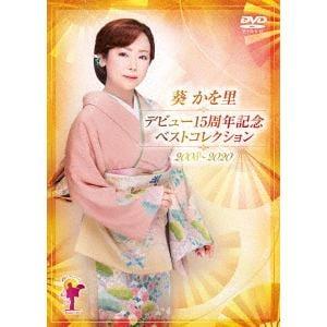 【DVD】葵かを里 / デビュー15周年記念ベストコレクション 2008-2020