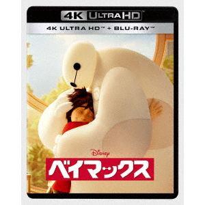 【4K ULTRA HD】ベイマックス 4K UHD(4K UHDブルーレイ+ブルーレイ)
