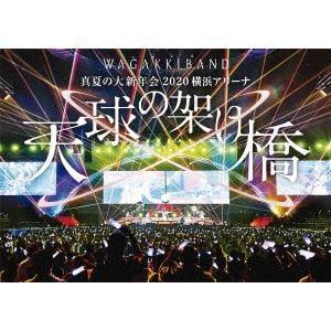 【DVD】和楽器バンド / 真夏の大新年会 2020 横浜アリーナ ~天球の架け橋~(通常盤)